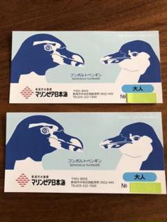 """Thumbnail of """"マリンピア日本海 入場券②"""""""