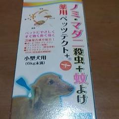 """Thumbnail of """"小型犬用 薬用ペッツテクト"""""""