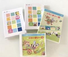 """Thumbnail of """"ヤマハ音楽 おんがくなかよしコース CD&DVD、ぷらいまりー1 CD&DVD"""""""