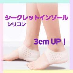 "Thumbnail of ""シークレットインソール シリコン 男女兼用 身長アップ 3cm"""