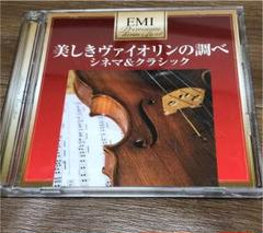 "Thumbnail of ""美しきヴァイオリンの調べ シネマ&クラシック 2枚組CD"""