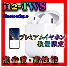 i12イヤホン 白 ワイヤレスイヤフォン 最新型 Bluetooth5.0