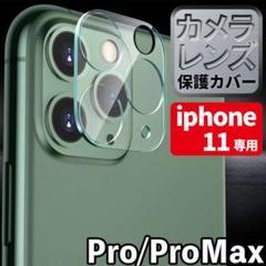 """Thumbnail of """"iPhone11 Pro Max カメラ レンズ カバー ガラス 保護 フィルム"""""""