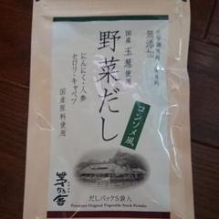 "Thumbnail of ""【未開封】野菜だし"""