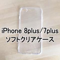 "Thumbnail of ""iPhone8 Plus /7 Plus クリアケース 衝撃吸収【格安】"""