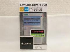 "Thumbnail of ""SONY ICF-T46 携帯ラジオ"""