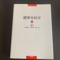 """Thumbnail of """"標準外科学 第13版"""""""