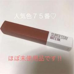 """Thumbnail of """"メイベリン SPステイ マットインク 75"""""""