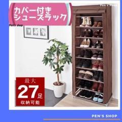 """Thumbnail of """"新品☆シューズラック カバー付き 9段 収納 靴箱 シューズボックス 下駄箱"""""""