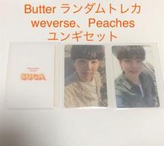 """Thumbnail of """"butter トレカ ユンギ シュガ ランダム weverse メッセージカード"""""""