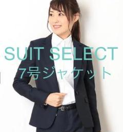 "Thumbnail of ""【即日発送】SUIT SELECT/7号ジャケット スーツセレクト"""