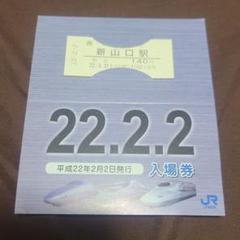 "Thumbnail of ""22.2.2 SLが停まる駅 新山口駅入場券"""