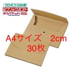 """Thumbnail of """"発送用ケース 梱包箱 段ボールA4サイズ2cmまで 30枚"""""""