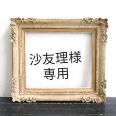 """Thumbnail of """"沙友理様専用ストロング"""""""