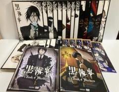 "Thumbnail of ""黒執事 1期~3期+OVA DVD 全25巻セット"""
