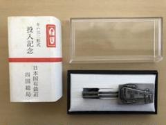 "Thumbnail of ""ネクタイピン 国鉄キハ32形式投入記念 S62.3"""