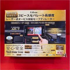 "Thumbnail of ""期間限定 値下げ セルスター 最上級グレード AR-7"""