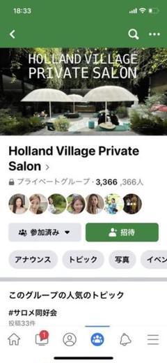 "Thumbnail of ""Holland Village Private Salon 川村 真木子"""