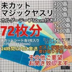 """Thumbnail of """"マジックヤスリ 同一品 6種(400~1500)72枚分 スジボリ堂"""""""