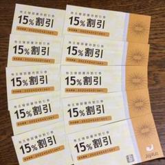 "Thumbnail of ""ジョイフル株主優待券 15%割引 10枚"""
