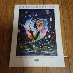 """Thumbnail of """"藤城清治 光と影の世界・京都 DVD"""""""