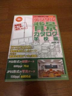 """Thumbnail of """"デジタル背景カタログ 学校編"""""""