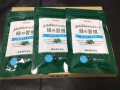 "Thumbnail of ""⚽️定価6110円‼️タケダのユーグレナ 緑の習慣 DHA・EPA 3袋セット"""