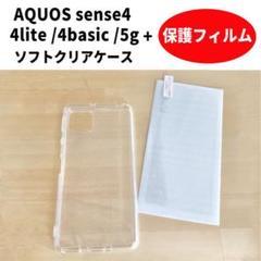 """Thumbnail of """"AQUOS sense4 クリアケース+保護フィルムセット"""""""