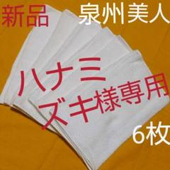 """Thumbnail of """"最終値下げ新品★泉州美人 フェイスタオル セット 白 6枚"""""""
