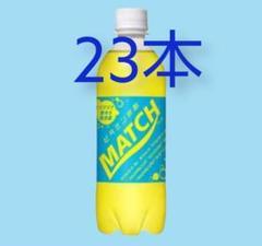 "Thumbnail of ""【23本】ビタミン炭酸 MATCH マッチ ミネラル 微炭酸 グレープフルーツ"""