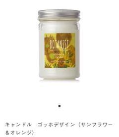 """Thumbnail of """"ボタニスト BOTANIST ゴッホ 限定品"""""""