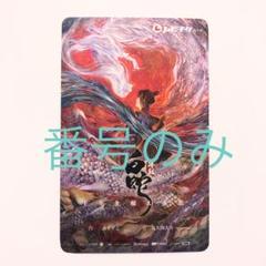 """Thumbnail of """"白蛇:縁起 ムビチケ【番号のみ】"""""""