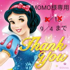"Thumbnail of ""MOMO様専用"""