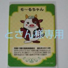 """Thumbnail of """"北海道キャラクターカード3枚セット"""""""