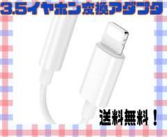 "Thumbnail of ""iPhone 3.5 イヤホン変換ケーブル"""