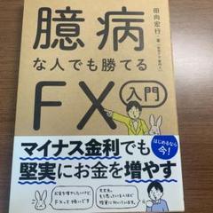 "Thumbnail of ""臆病な人でも勝てるFX入門"""