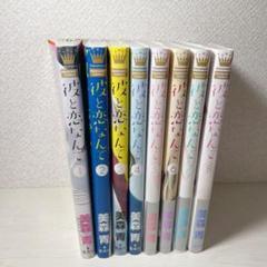 "Thumbnail of ""彼と恋なんて 1〜8 全巻"""