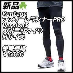 """Thumbnail of """"【新品☘️】Runtage アスリートランナーPRO スポーツタイツ 990"""""""