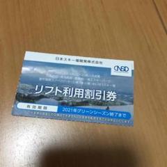 "Thumbnail of ""割引券☆"""