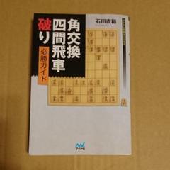 "Thumbnail of ""将棋 角交換四間飛車破り 必勝ガイド"""