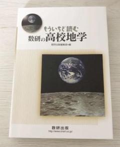 """Thumbnail of """"もういちど読む数研の高校地学"""""""