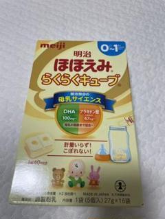 "Thumbnail of ""明治 ほほえみ らくらくキューブ"""