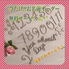 "Thumbnail of ""月齢 新生児 記念品"""