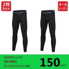 """Thumbnail of """"インナースパッツ 2枚セット パンツ タイツ 黒 150 レギンス サッカー"""""""