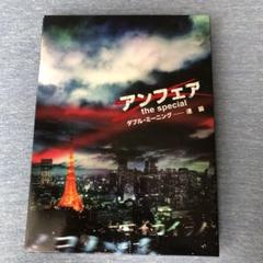 "Thumbnail of ""アンフェア 連鎖 DVD ダブルミーニング"""
