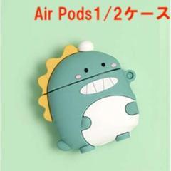 """Thumbnail of """"Airpods 1/2 かいじゅう 保護ケース カバー エアーポッズ"""""""