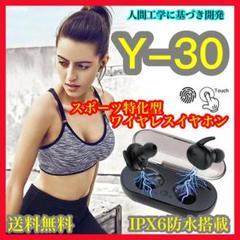 """Thumbnail of """"Y30 Bluetoothイヤホン ワイヤレスイヤホン ブラック 高音質 ジム"""""""