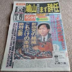 "Thumbnail of ""日刊ゲンダイ  1996年8月28日号  0728"""