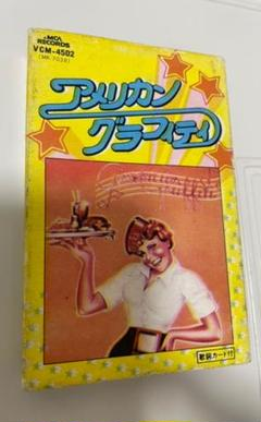 "Thumbnail of ""カセットテープ アメリカン グラフィティー Cassette tape"""