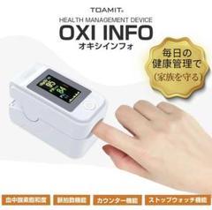 """Thumbnail of """"オキシインフォ 血中酸素濃度計 測定器"""""""